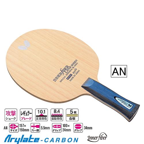 バタフライ BUTTERFLY 卓球ラケット インナーフォースレイヤー ALC.S AN(アナトミック) 36862 攻撃用シェーク