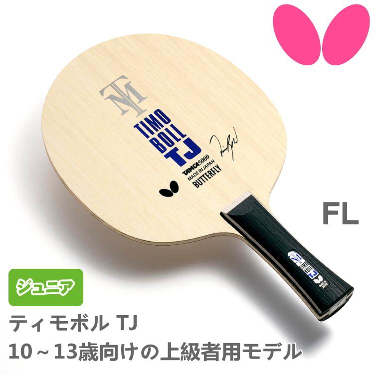 バタフライ ティモボルTJ FL(フレア) 卓球ラケット ジュニア用 36941