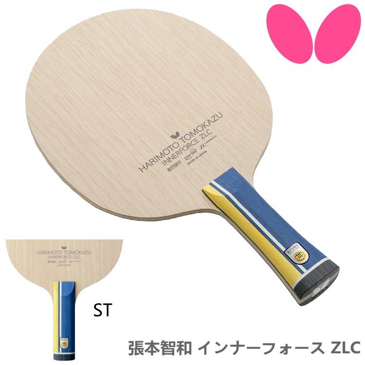 バタフライ BUTTERFLY 卓球ラケット 張本智和 インナーフォース ZLC ST(ストレート) 攻撃用シェークハンド 37034