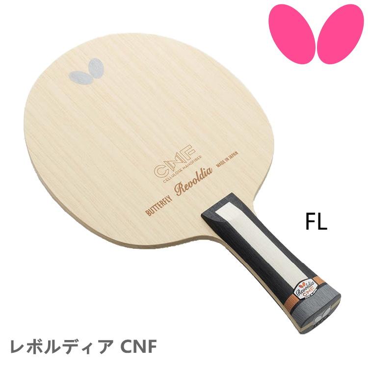 バタフライ BUTTERFLY 卓球ラケット レボルディア CNF FL(フレア) 攻撃用シェークハンド 37061