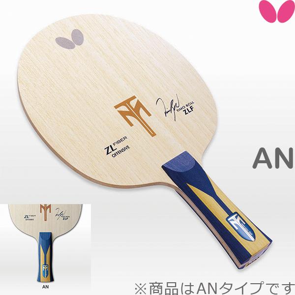 バタフライ(Butterfly) ティモボル・ZLF-AN 35842 卓球ラケット 攻撃用 シェークハンド 卓球 ラケット 卓球用品