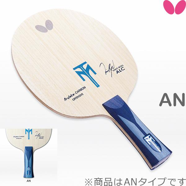 バタフライ(Butterfly) ティモボル・ALC-AN  35862 卓球ラケット 攻撃用 シェークハンド 卓球 ラケット 卓球用品【送料無料】