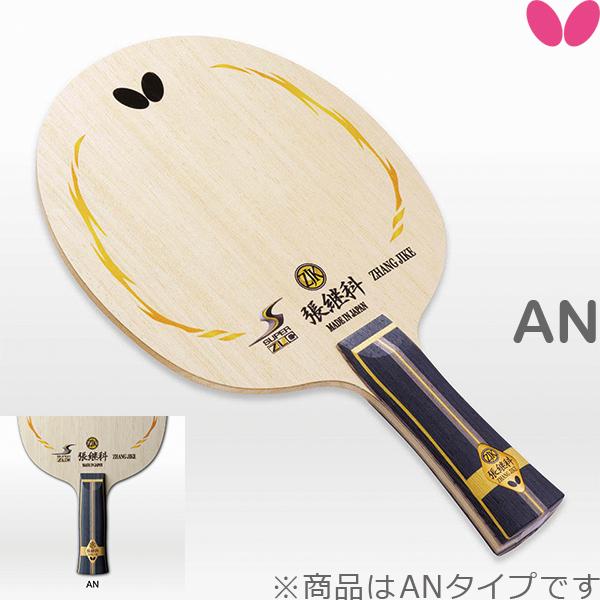 張継科(ツァンジーカー)SUPERZLCAN バタフライ 卓球ラケット 攻撃用 36542 卓球用品