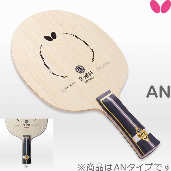 張継科(ツァンジーカー)ZLCAN バタフライ 卓球ラケット 攻撃用 36552 卓球用品