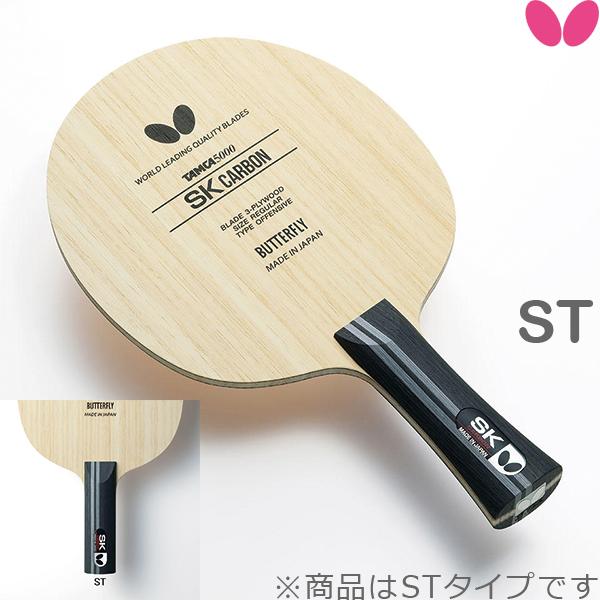 【あす楽】バタフライ (BUTTERFLY) SKカーボン ST 36894 攻撃用シェーク 卓球 ラケット ラージボール対応