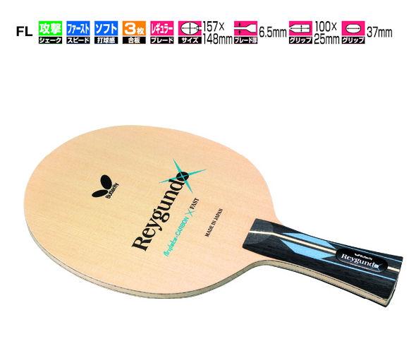 36441 レイガンド FL butterfly table tennis racket offensive table tennis articles ※270301