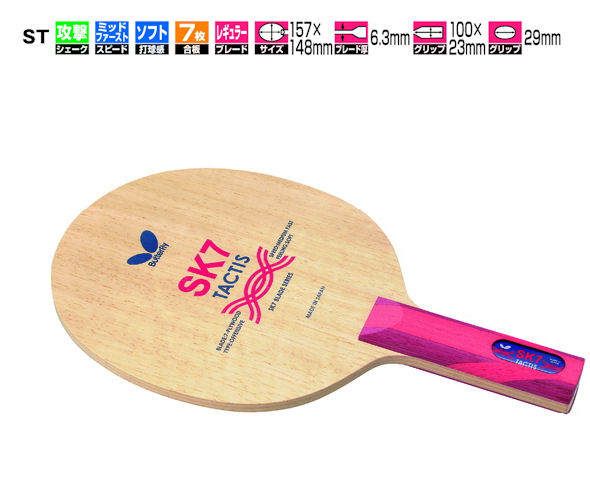 SK7-tactile - ST Butterfly table tennis racket attack for 36454 table tennis equipment * 270301