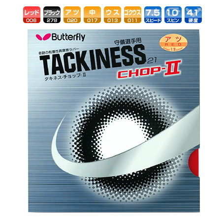 Tackiness chop 2 Butterfly table tennis rubber adhesive with high friction lining soft 05620 table tennis equipment