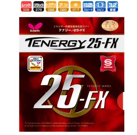 テナジー 25 FX Butterfly table tennis rubber energy internal type ultra high-performance soles soft 05910 table tennis equipment