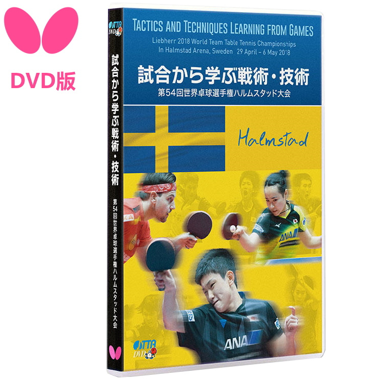 バタフライ BUTTERFLY 卓球DVD 試合から学ぶ戦術・技術 2018(DVD版/80分) 卓球ビデオ 81640