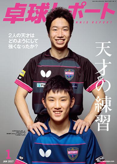 蝴蝶(BUTTERFLY)乒乓球报告乒乓球Report 2017年乒乓球册子80450