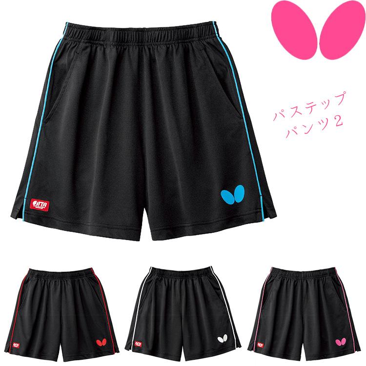 2019年4月1日発売 バタフライの競技用パンツおよびスカートはすべてウエストゴム仕様 ポケットが2つ付いています バタフライ 安値 BUTTERFLY 限定タイムセール 2 卓球 パステップ パンツ 51970