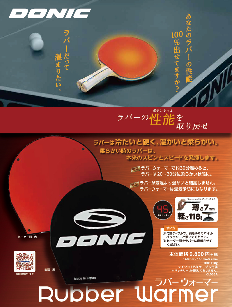 donikku(DONIC)Rubber Warmer 4分安排CL035A rabauoma乒乓球球拍电池