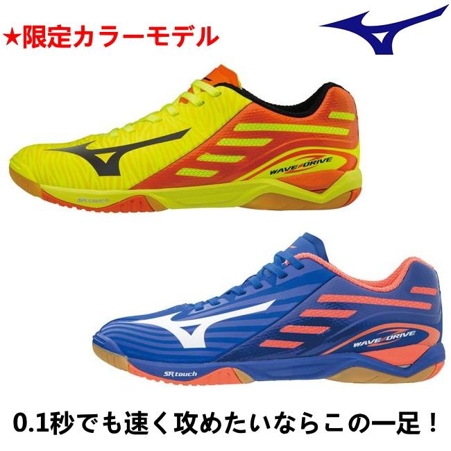【限定カラー】ミズノ 卓球シューズ ウエーブドライブ Z 2E相当 mizuno 81GA1600