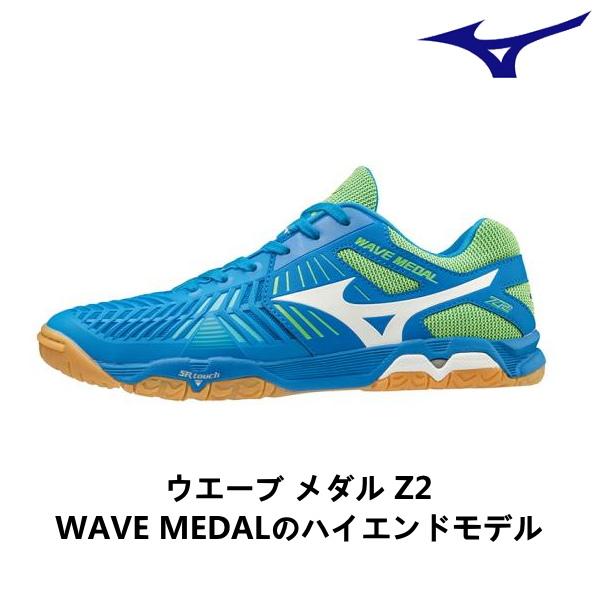 mizuno shoes wave medal z2