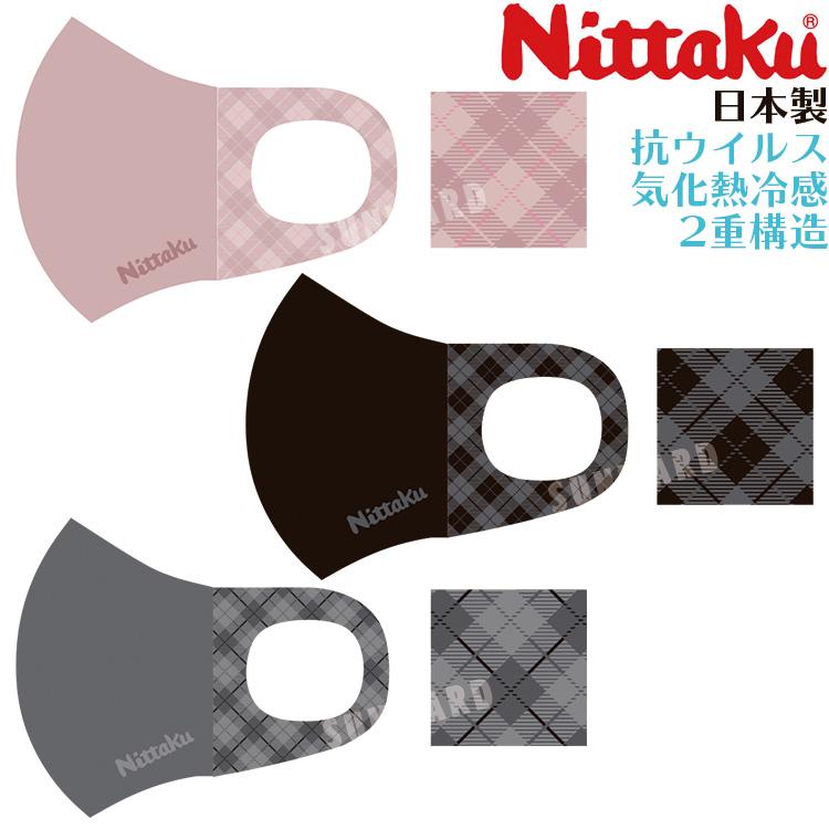 50回洗っても 抗菌・抗ウイルス効果が持続 気化熱冷感素材で 内側の熱を放出しさわやか マスク 冷感マスク ニッタク Nittaku 日本製 抗ウイルスマスク + 気化熱冷感マスク NL-9252