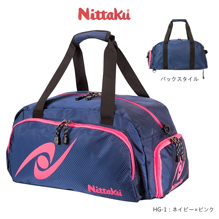 ニッタク Nittaku 卓球バッグ ハニカムゴーウェイ NK-7516 卓球 リュック スポーツバッグ シューズケース