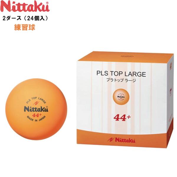 ニッタク 卓球ラージボール プラスチックラージボール 練習球 2ダース入 Mittaku セール商品 プラ 最新 卓球ボール プラスチックラージボ トップ 2ダース NB-1072 24個入り ラージボール