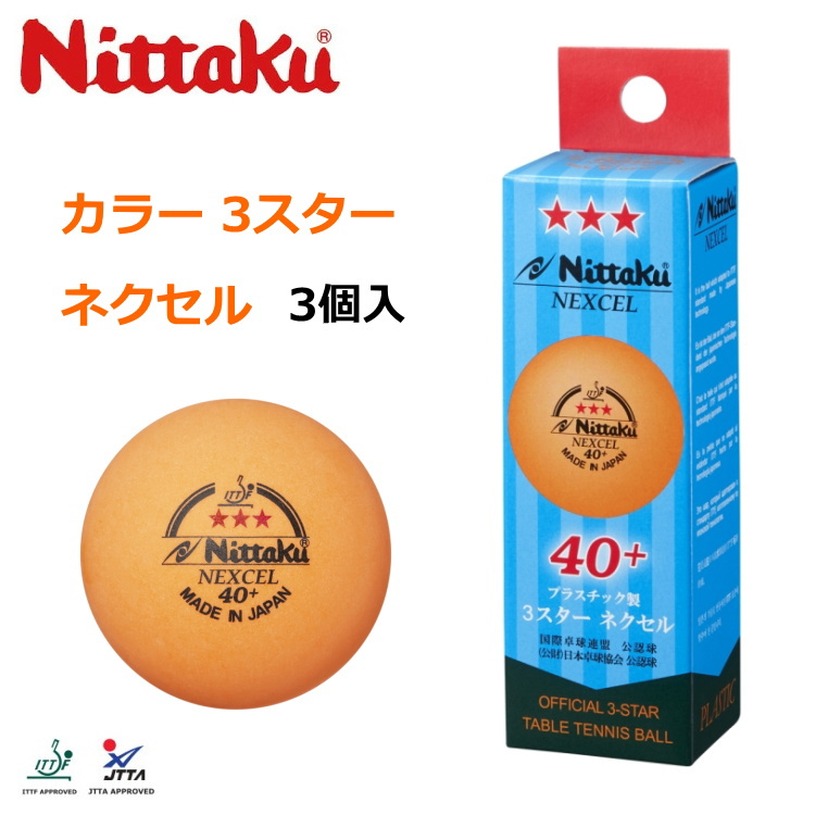sunward plastic ball official recognition ball nb 1150 with