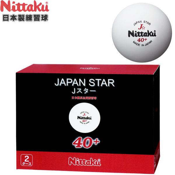 ニッタク 在庫あり Nittaku 卓球プラスチックボール 練習球 2ダース 24個入り ジャパンスター 卓球ボール 卓球マシン ロボット 40mm+ プラスチックボール NB-1342 卓球用品 日本正規代理店品