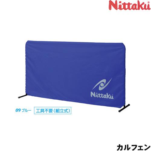 ニッタク 卓球 防球フェンス ニッタク(Nittaku) カルフェン NT-3613 卓球 防球フェンス 卓球用品