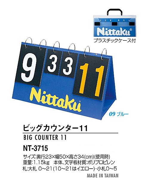 【8月度 月間優良ショップ受賞】ニッタク(Nittaku) ビッグカウンター11 NT-3715 卓球カウント器 卓球用品