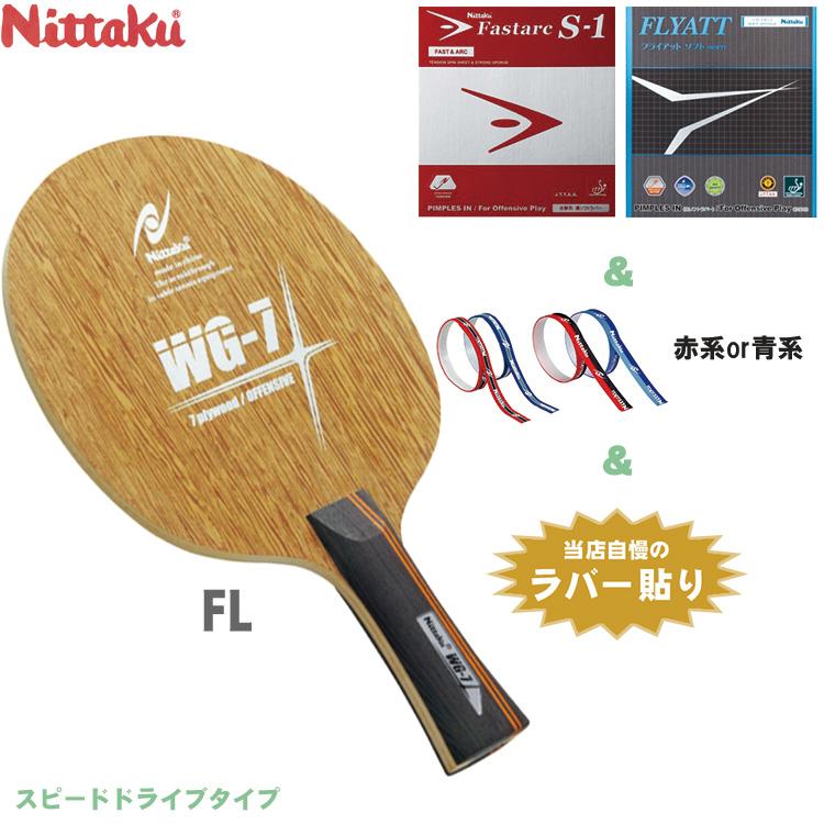 【あす楽】ニッタク Nittaku 中級者 おすすめ セット スピードドライブ WG7 卓球ラケット シェーク