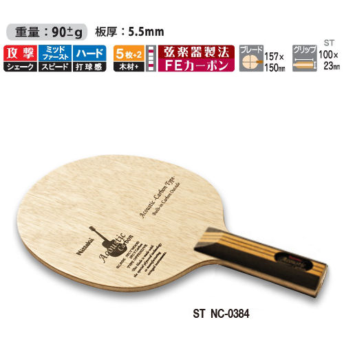ニッタク 卓球ラケット アコースティックカーボン ST 攻撃用シェークハンド NC-0384 卓球用品