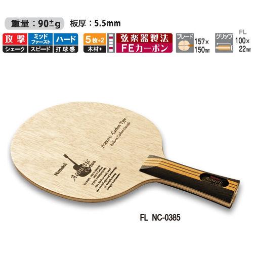 ニッタク Nittaku 卓球ラケット アコースティックカーボン FL シェークハンド NC-0385