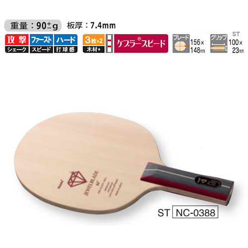 ニッタク 卓球ラケット ジュエルブレード ST ラージボール用 攻撃用シェークハンド NC-0388 卓球用品
