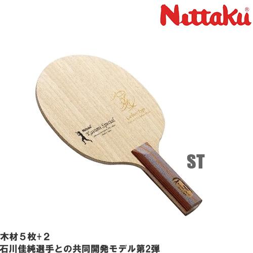 ニッタク 卓球ラケット 佳純スペシャル ST 攻撃用シェークハンド NC-0392 卓球用品