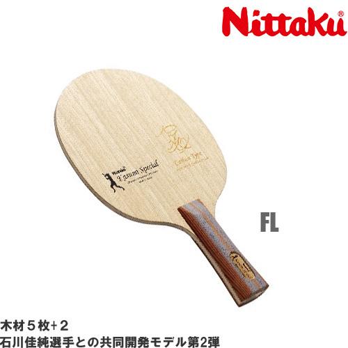 【あす楽】ニッタク 卓球ラケット 佳純スペシャル FL 攻撃用シェークハンド NC-0393卓球用品