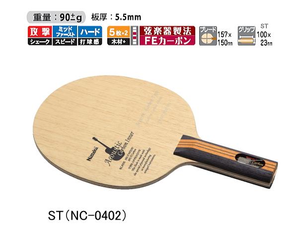 ニッタク(Nittaku) アコースティックカーボンインナー ST NC-0402 卓球ラケット 攻撃用 シェークハンド 卓球 ラケット 卓球用品