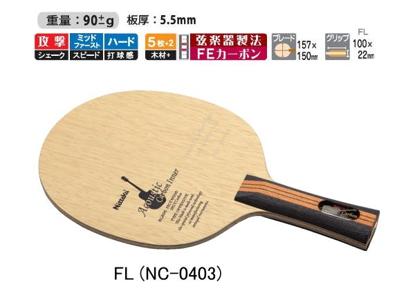 【あす楽】ニッタク Nittaku アコースティックカーボンインナー FL NC-0403 卓球ラケット 攻撃用 シェークハンド 卓球 ラケット 卓球用品