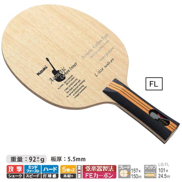 【受注生産品】 ニッタク(Nittaku) アコースティックカーボンインナー[LG/FL] NC-0405 卓球ラケット ラージボール用 攻撃用 シェークハンド 卓球 ラケット 卓球用品