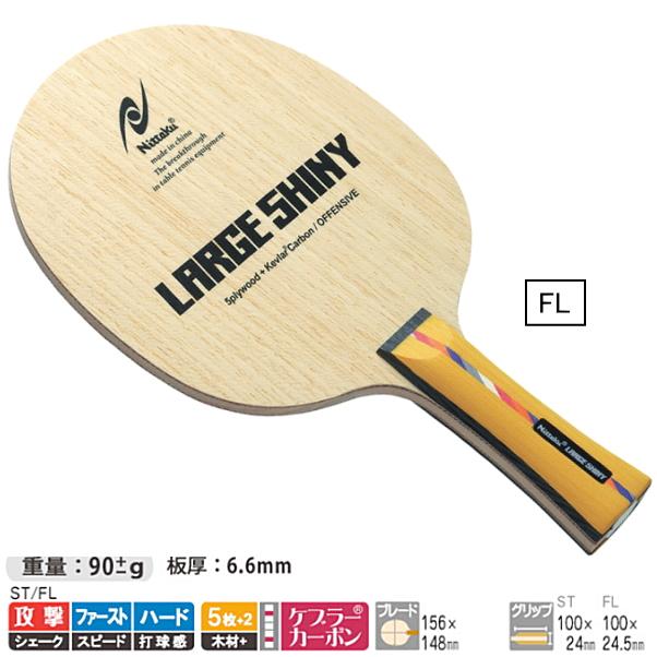 ニッタク(Nittaku) ラージシャイニー FL NC-0407 卓球ラケット ラージボール用 攻撃用 シェークハンド 卓球 ラケット 卓球用品