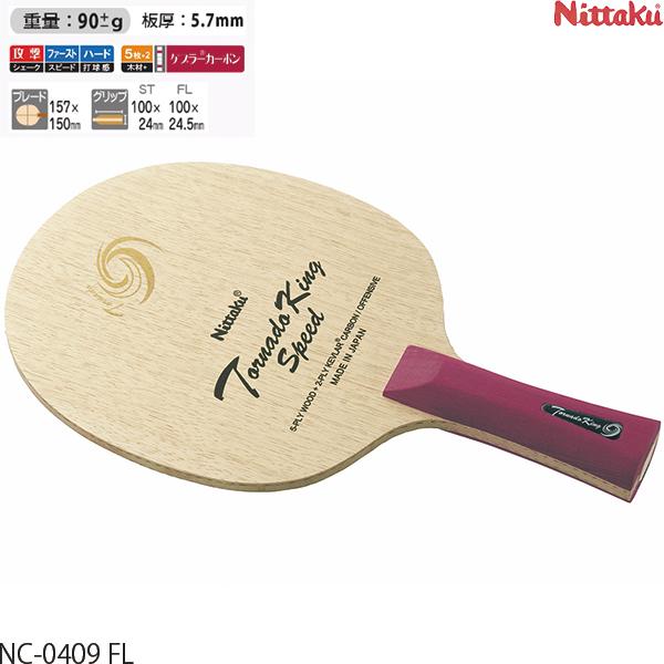 【あす楽】ニッタク Nittaku トルネードキングスピード FL 攻撃用シェークハンド NC-0409 卓球 ラケット 卓球用品