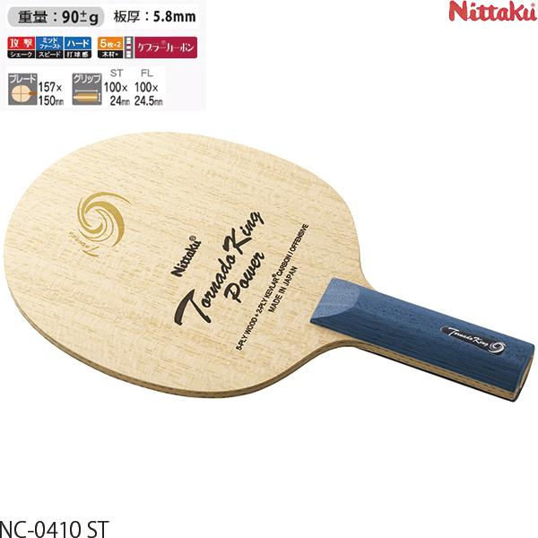 ニッタク Nittaku トルネードキングパワー ST NC-0410 卓球 ラケット