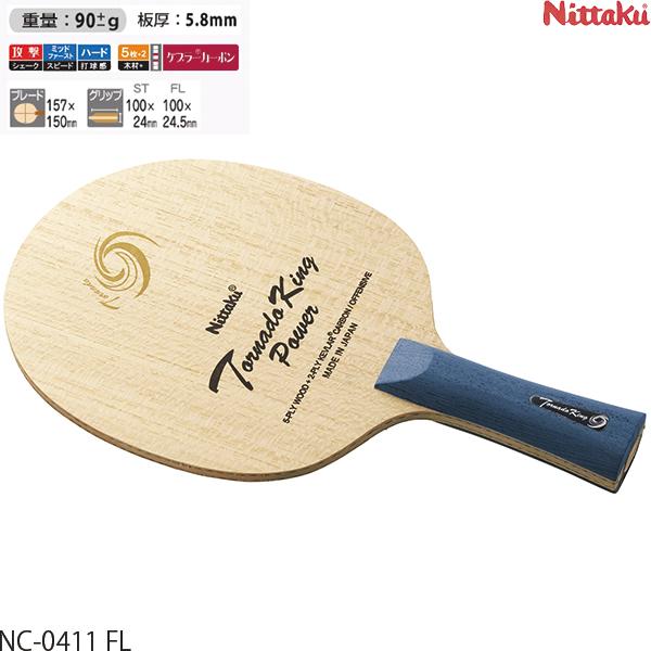 【あす楽】ニッタク Nittaku トルネードキングパワー FL 攻撃用シェークハンド NC-0411 卓球 ラケット