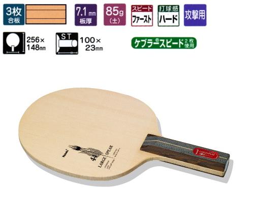ラージスピアST ニッタク 卓球ラケット 攻撃用 ラージボール用 NC-0333 卓球用品