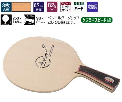 テナリーフェルク ニッタク 卓球ラケット 攻撃用 NC-0343 卓球用品
