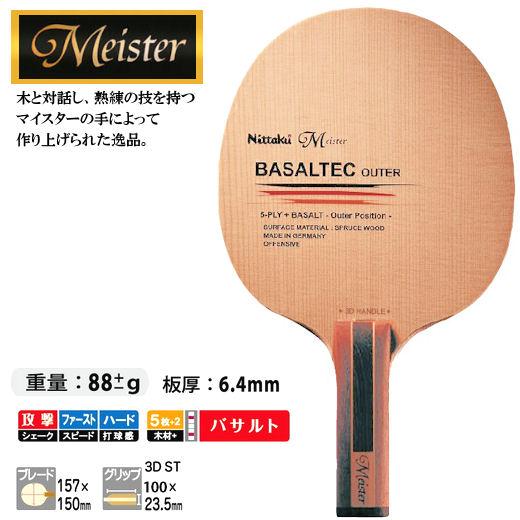 ニッタク 卓球ラケット バサルテックアウター 3D ST 攻撃用シェークハンド NC-0378 卓球用品