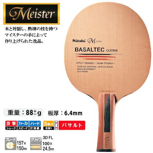 ニッタク 卓球ラケット バサルテックアウター 3D FL 攻撃用シェークハンド NC-0379 卓球用品