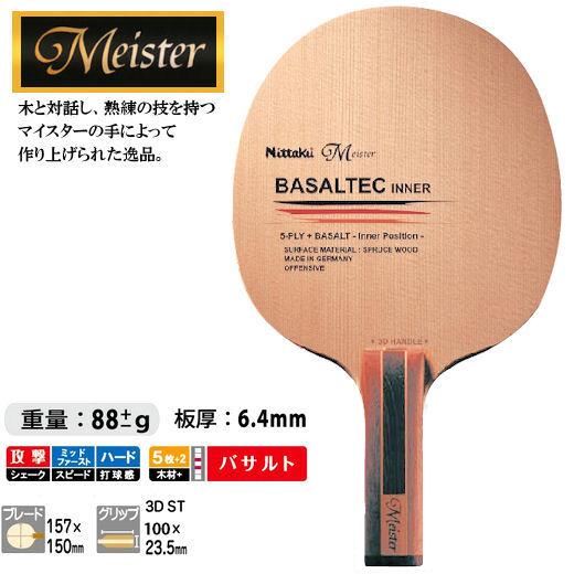 ニッタク 卓球ラケット バサルテックインナー 3D ST 攻撃用シェークハンド NC-0382 卓球用品