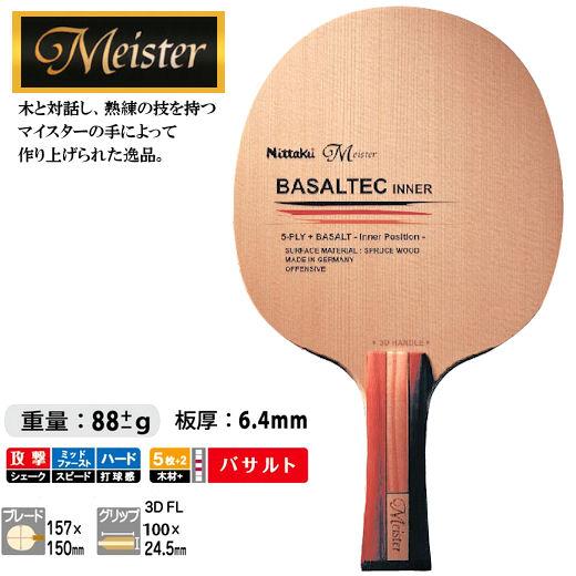 ニッタク 卓球ラケット バサルテックインナー 3D FL 攻撃用シェークハンド NC-0383 卓球用品