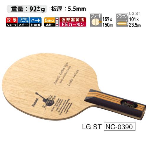 【受注生産品】ニッタク 卓球ラケット アコースティックカーボン(LGタイプ) ST 攻撃用シェークハンド NC-0390 卓球用品