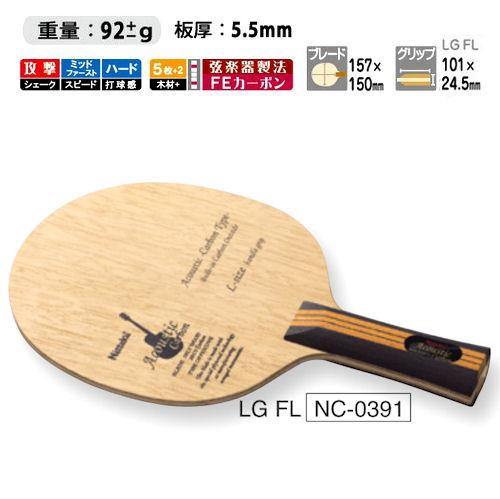 【受注生産品】ニッタク 卓球ラケット アコースティックカーボン(LGタイプ) FL 攻撃用シェークハンド NC-0391 卓球用品