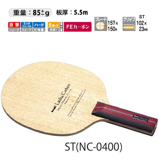 ニッタク 卓球ラケット ラティカカーボン ST 攻撃用シェークハンド NC-0400 卓球用品