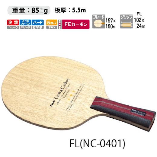 ニッタク 卓球ラケット ラティカカーボン FL 攻撃用シェークハンド NC-0401 卓球用品
