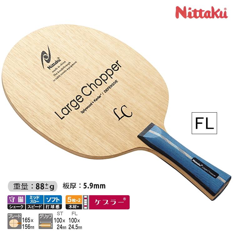 ニッタク Nittaku 卓球ラケット ラージチョッパー FL(フレア) NC-0418 ラージボール用 守備用シェーク